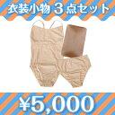 ≪春セール限定≫衣装小物3点セット【フラメンコ用品】【福袋】『1点のみメール便可』