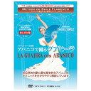アバニコで踊るグアヒーラ/イサベル・ロペス La Guajira con Abanico/Isabel Lopez【フラメンコ教則DVD】『1点のみメール便可』