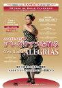 アレグリアスを踊る /メルセデス・ルイス como bailar ALEGRIAS /Mercedes Ruiz【フラメンコ教則DVD】『1点のみメール便可』