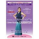 ガロティンを踊る/ラ・マルケシータ como bailar GARROTIN/La Marquesita【フラメンコ教則DVD】『1点のみメール便可』