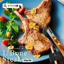 【骨の近くは旨さが違う】最高級 イベリコ豚 Lボーンステーキ (5枚入り) 500g+100g増