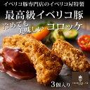 コロッケ (3個入り)イベリコ豚 使用 冷めても 美味しい 絶品 おかず ポイント消化六本木シリーズ 黒豚 惣菜 お弁当 お取り寄せ 肉 冷凍食品 揚げ物