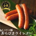 イベリコ豚特有の甘みのある脂身が凝縮された贅沢なウインナー。 調理法は、そのまま焼いて頂いたり、ボイルしてお召し上がり頂...