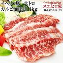 イベリコ 豚 幻の 大トロ カルビ 焼肉 1kg ベジョータ...