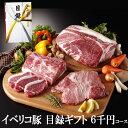 【送料無料】イベリコ豚 目録 ギフトセット 6000円コース...