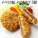 イベリコ豚メンチカツ(5個×90g)ベジョータ(ミンチカツ)/おかず 揚物 フライ イベリコ