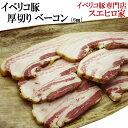 とろけるイベリコ豚厚切りベーコンスライス300g【最高峰ベジョータ】ベーコン 燻製 豚