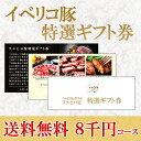 【送料無料】イベリコ豚お肉のギフト券8000円コース/カタロ...