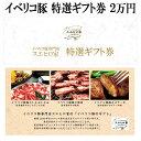 【送料無料】イベリコ豚お肉のギフト券20000円コース/カタ...