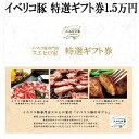 【送料無料】イベリコ豚お肉のギフト券15000円コース/カタ...