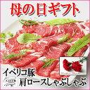 【母の日 プレゼント ギフト】イベリコ豚 肩ロース しゃぶしゃぶ肉 500g ベジョータ/