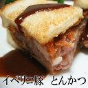 イベリコ豚 とんかつ 2枚(1枚約150g)【ベジョータ】【...