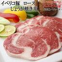 イベリコ豚ロース生姜焼き用1kg(約5-6人前)(ベジョータ)黒豚 豚肉 豚 おかず 家庭料理 厚切