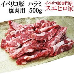 イベリコ豚ハラミ(はらみ)焼肉用500g(約3人前) bbq バーベキュー 肉 セット 豚肉 網焼き 焼き肉 ギフト お歳暮 お中元 父の日 お取り寄せ