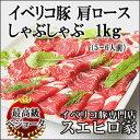 イベリコ豚 肩ロース しゃぶしゃぶ 1kg(ベジョータ)豚肉...