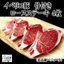 イベリコ豚骨付き肉ロースステーキ4枚【ベジョータ】BBQ I...