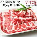 イベリコ豚ローススライス・すき焼き用400g (2-3人前)(ベジョータ)豚肉 黒豚 すき焼き 豚