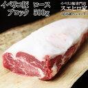 イベリコ豚ロースブロック約500g 最高級ベジョータ(ローストポーク・焼豚・煮豚・塩豚・ステーキ 豚肉ブロック・とんかつ・ かたまり肉 焼肉 厚切りステーキ 赤身肉 冷凍肉 お中元 お肉 プレゼント 食品 食べ物