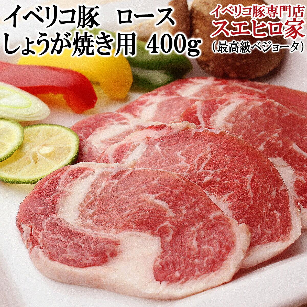 イベリコ豚ロース生姜焼き用400g(約2-3人前...の商品画像