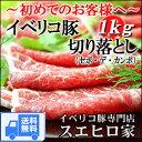 送料無料 イベリコ豚 ロース 肩ロース 切り落とし1kg(セボ)豚肉 黒豚 豚しゃぶ しゃ