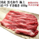 国産 黒毛和牛 極上 肩バラ すき焼き 400g【送料無料