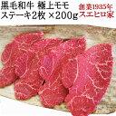 黒毛和牛 赤身 ランプステーキ 2枚×200g 送料無料 ( 赤身肉 最高級 牛肉 厚切り お取り寄...