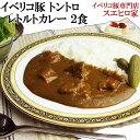 イベリコ豚 トントロ レトルト ポークカレー(中辛)2食入(...