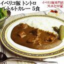 イベリコ豚 トントロ レトルト ポークカレー(中辛)5食入【ベジョータ】 豚肉 黒豚 保存食