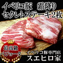 イベリコ豚霜降りセクレトステーキ肉2枚/ステーキ肉 イベリコ豚 ステーキ 豚肉 ステーキ肉 お歳暮 贈答
