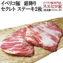 イベリコ豚霜降りセクレトステーキ肉 2枚×150g / ステーキ肉 イベリコ豚 ステーキ 豚肉 ス