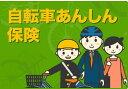 【自転車傷害保険/個人賠償責任保険】IBF自転車あんしん保険...