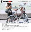 【送料無料】PANGAEA(パンゲア)POTTERING ポタリング 20インチ 折りたたみサイクルリアサスペンション シマノ6段変速 前後泥除け/カゴ標準装備