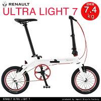 【送料無料】RENAULT(ルノー) ULTRA LIGHT 7 AL-FDB140 【ウルトラ7 超軽量7.4kg 超小型 14インチ折りたたみ自転車登場】 前後Vブレーキシステム搭載 大型クランク採用 高さ調整機能ステム搭載 フロントクイックレリーズハブ