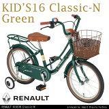 【送料無料】RENAULT(ルノー) 16インチ 幼児/子供用自転車 【ハンドルカバー/泥除け/リアパイプキャリア/籐風バスケット付き】RENAULT KID'S16 Classic-N P11Sep16