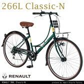 【送料無料】RENAULT(ルノー) 266L Classic-N シマノ6段変速 26インチ シティサイクル 【オートライト/リング錠/ローラーブレーキ/フロントキャリア付き】 10P28Sep16