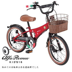 【送料無料】AlfaRomeo(アルファロメオ)16インチKID'S16補助輪付き幼児車