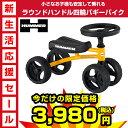 【送料無料】HUMMER(ハマー) BUGGY BIKE 四輪バイク ラウンドハンドル クラクション付
