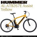 【送料無料/代引不可】HUMMER(ハマー) 26インチ 電動アシスト自転車 AL-ATB267E-Assist ATB シマノ製7段変速機搭載 前後Vブレーキシステム フロントサスペンション 24V/5.8Ah リチウムイオンバッテリー