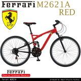 【送料無料】Ferrari(フェラーリ) M2621A 26×1.95インチ シマノ製外装21段変速ギア搭載 軽量アルミフレーム 前後Vブレーキシステム マウンテンバイク 10P05Nov16