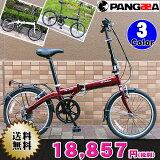 [10P01Feb14]2/1 22時?2/5 1時迄ポイント10倍中!【】PANGAEA(パンゲア) 20インチ シマノ6段変速 折り畳み自転車 PANGAEA FDB620 Drakonia(ドラ