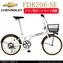 CHEVY Bike 折りたたみモデル!シマノ製自動点灯オートライト・6段変速ギア搭載。バスケット/ライト/後輪リング錠標準装備