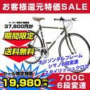 【送料無料】Citroen(シトロエン) TR7006 ホリゾンタルフレーム採用 スチールフレーム クロスバイク 700...