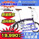 【送料無料】Citroen(シトロエン) AL-FDB166CD アルミフレーム 折りたたみ自転車 16イ