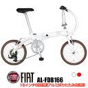 軽量 イタリアンデザイン折りたたみ自転車 16インチ 本体重量10.7kg アルミフレーム Vブレーキ シマノ6段変速 カラータイヤ標準装備 輪行 通勤 通学 街乗り FIAT(フィアット) AL-FDB166