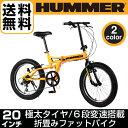 【期間限定価格】【送料無料】折りたたみファットバイク 6段変速搭載 HUMMER(ハマー) FDB2