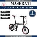 【送料無料】Maserati(マセラティ) AL-FDB167 折りたたみ自転車 16インチ シマノ製7段変速機搭載 ハンドル長さ伸縮式ステム アルマイトリム 前後Vブレーキ【店頭受取対応商品】