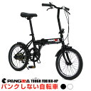 【送料無料】ノーパンク 折りたたみ自転車(2色) 自転車 前...