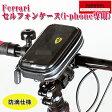 Ferrari (フェラーリ) セルフォンケース(i-phone4専用) ステムブラケット付き 防滴仕様 携帯電話ケース 10P03Dec16