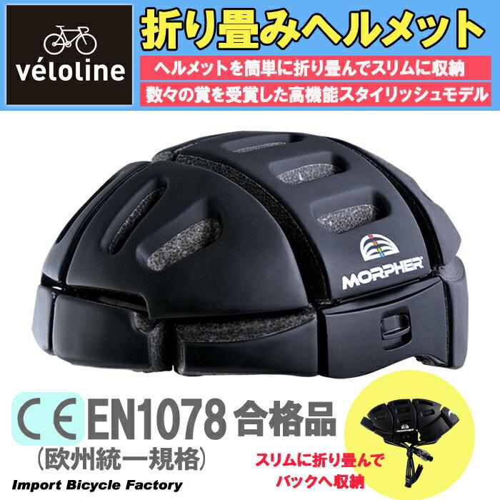 11/24 21時〜12/1 12時59分迄ポイント10倍中!【送料無料】 véloline(ベロライン)折畳みヘルメット ブラック 世界中で数々の賞を受賞しているフォールディングヘルメット EN1078試験合格モデル Mサイズ(52cm-58cm) 通勤 通学 MORPHER 10P05Nov16