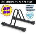 【送料無料】Vélo Line(ベロライン) 自転車スタンド 1台用 駐輪スタンド ディ